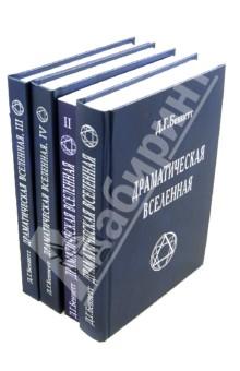 Драматическая Вселенная. В 4-х томах