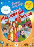 Елена Запесочная: Мы живем в России