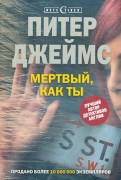 Питер Джеймс - Мертвый, как ты обложка книги