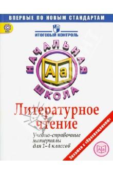 Литературное чтение. 1-4 классы. Учебно-справочные материалы. ФГОС