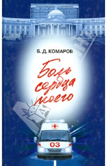 Боль сердца моего - Борис Комаров