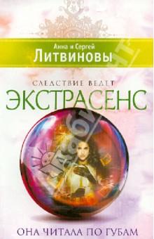 Она читала по губам - Литвинова, Литвинов