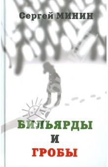 Бильярды и гробы. Сборник рассказов - Сергей Минин