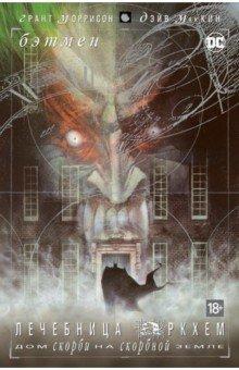 бэтмен лечебница аркхем скачать игру через торрент - фото 4