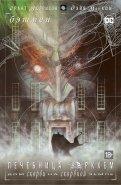 Грант Моррисон: Бэтмен. Лечебница Аркхем. Дом скорби на скорбной земле