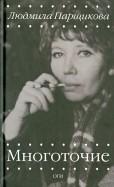 Людмила Парщикова - Многоточие обложка книги