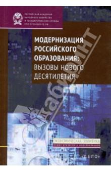 Модернизация российского образования. Вызовы нового десятилетия