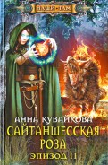 Анна Кувайкова: Сайтаншесская роза. Эпизод 2