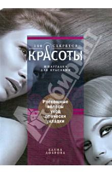 Елена Доброва: Роскошные волосы. Уход, прически, укладки  - купить со скидкой