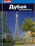 Мэтт Джонс: Дубай. Путеводитель