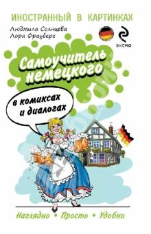 Самоучитель немецкого в комиксах и диалогах - Солнцева, Фрауберг