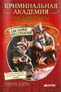 Терри Дири - Азы науки преступлений обложка книги