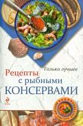 Н. Савинова: Рецепты с рыбными консервами
