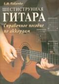 Борис Павленко: Шестиструнная гитара: справочное пособие по аккордам. Учебно-методическое пособие