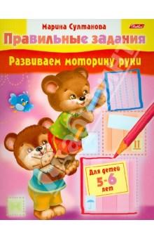 Купить Марина Султанова: Развиваем моторику руки. Для детей 5-6 лет ISBN: 978-5-375-00755-7