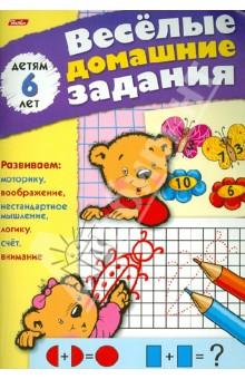Купить Весёлые домашние задания для детей 6 лет ISBN: 978-5-375-00095-4