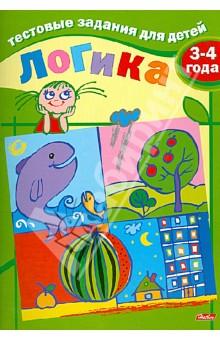 Купить И. Бушмелева: Тестовые задания для детей. Логика. Для детей 3-4 лет ISBN: 978-5-375-00097-8