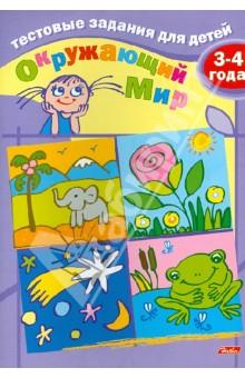 Купить И. Бушмелева: Тестовые задания для детей. Окружающий мир. Для детей 3-4 лет