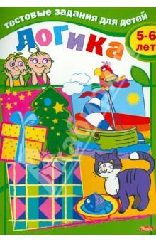Купить И. Бушмелева: Тестовые задания для детей. Логика. Для детей 5-6 лет ISBN: 978-5-375-00101-2