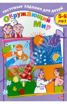 Купить И. Бушмелева: Окружающий мир. Для детей 5-6 лет ISBN: 978-5-375-00103-6