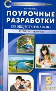 Елена Сорокина: Поурочные разработки по обществознанию. 5 класс. ФГОС