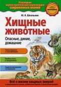 Юлия Школьник: Хищные животные. Опасные, дикие, домашние