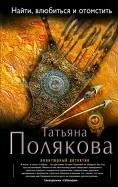 Татьяна Полякова: Найти, влюбиться и отомстить