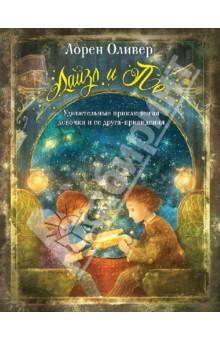 Лайзл и По. Удивительные приключения девочки и ее друга-привидения - Лорен Оливер