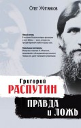 Олег Жиганков: Григорий Распутин: правда и ложь