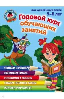Купить Володина, Егупова: Годовой курс обучающих занятий: для детей 5-6 лет ISBN: 978-5-699-66102-2