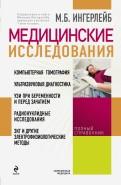 Михаил Ингерлейб: Медицинские исследования. Справочник