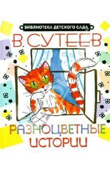 Разноцветные истории - Владимир Сутеев