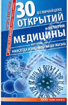 30 величайших открытий в истории медицины, которые навсегда изменили нашу жизнь - Игорь Кветной