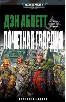 Почетная гвардия - Дэн Абнетт