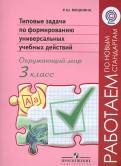 Рауза Мошнина: Окружающий мир. 3 класс. Типовые задачи по формированию универсальных учебных действий. ФГОС