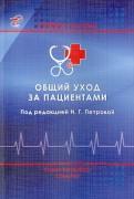 Петрова, Зайцева, Максимова: Общий уход за пациентами