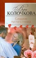 Вера Колочкова - Синдром пустого гнезда обложка книги