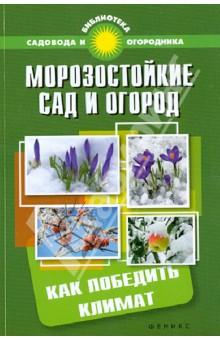 Купить С. Калюжный: Морозостойкие сад и огород. Как победить климат ISBN: 978-5-222-21653-8