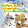 Сергей Козлов - Как Ослик, Ежик и Медвежонок встречали Новый год обложка книги