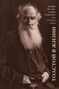 Толстой в жизни. Фотографии 19001905 гг. Альбомкаталог