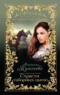 Анастасия Туманова - Страсти таборных цыган обложка книги