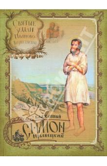 Блаженный Симон Юрьевецкий ISBN: 978-5-905472-06-1  - купить со скидкой