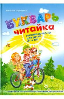 Букварь для дошкольников. Читайка - Василий Федиенко