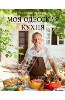 Моя одесская кухня - Савелий Либкин