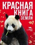 Скалдина, Слиж: Красная книга Земли