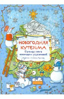 Новогодняя кутерьма. Большая книга новогодних развлечений обложка книги