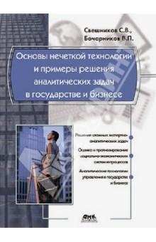 Основы нечеткой технологии и примеры решения аналитических задач в государстве и бизнесе - Свешников, Бочарников