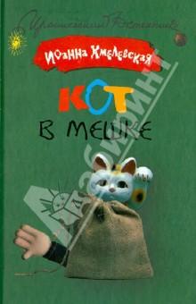 Кот в мешке - Иоанна Хмелевская