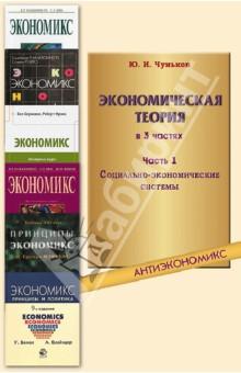 Экономическая теория. В 3-х частях. Часть 1. Социально-экономические системы - Юрий Чуньков