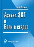 Юрий Зудбинов: Азбука ЭКГ и Боли в сердце